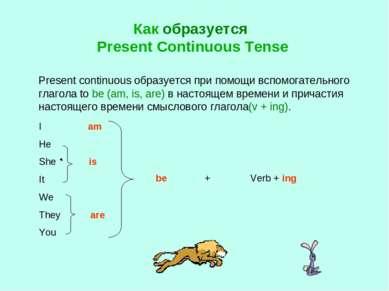 Как образуется Present Continuous Tense Present continuous образуется при пом...