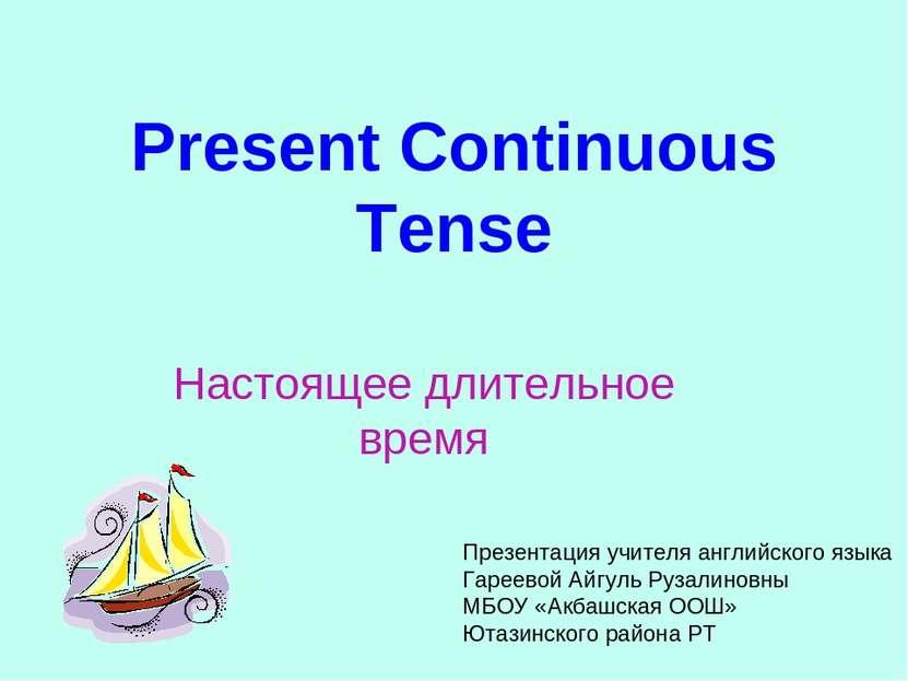 Present Continuous Tense Настоящее длительное время Презентация учителя англи...