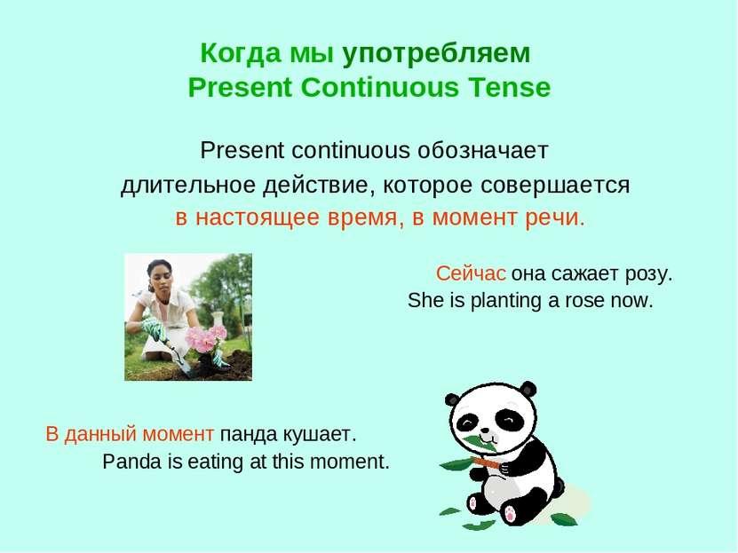 Когда мы употребляем Present Continuous Tense Present continuous обозначает д...