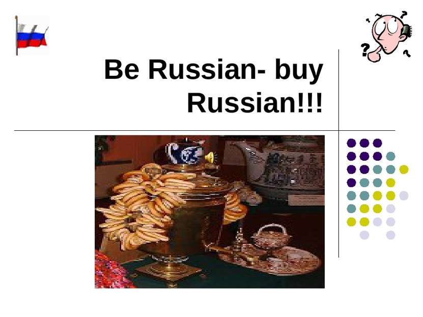 Be Russian- buy Russian!!!