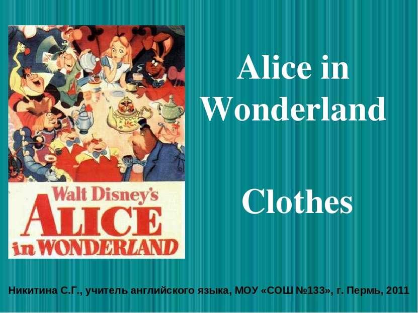 Alice in Wonderland Clothes Никитина С.Г., учитель английского языка, МОУ «СО...