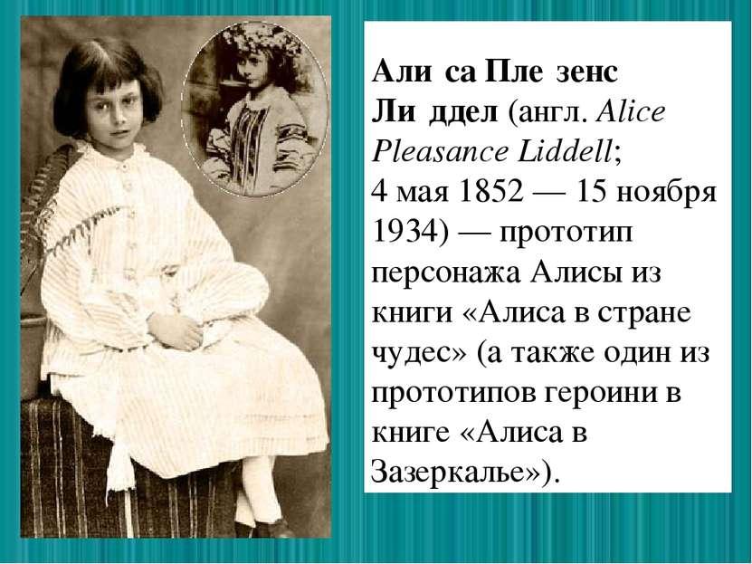 Али са Пле зенс Ли ддел (англ. Alice Pleasance Liddell; 4 мая 1852— 15 ноябр...