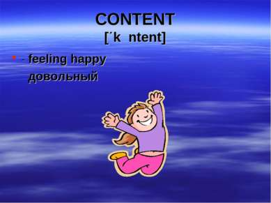 CONTENT [΄kכntent] - feeling happy довольный