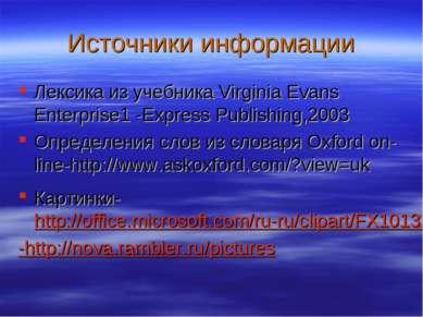 Источники информации Лексика из учебника Virginia Evans Enterprise1 -Express ...