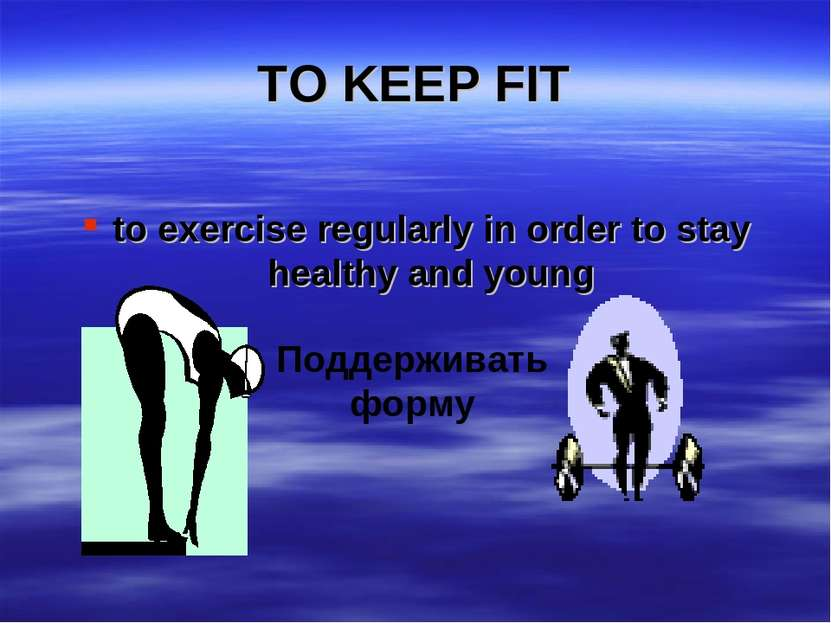 TO KEEP FIT to exercise regularly in order to stay healthy and young Поддержи...