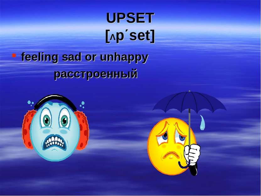 UPSET [Λp΄set] feeling sad or unhappy расстроенный