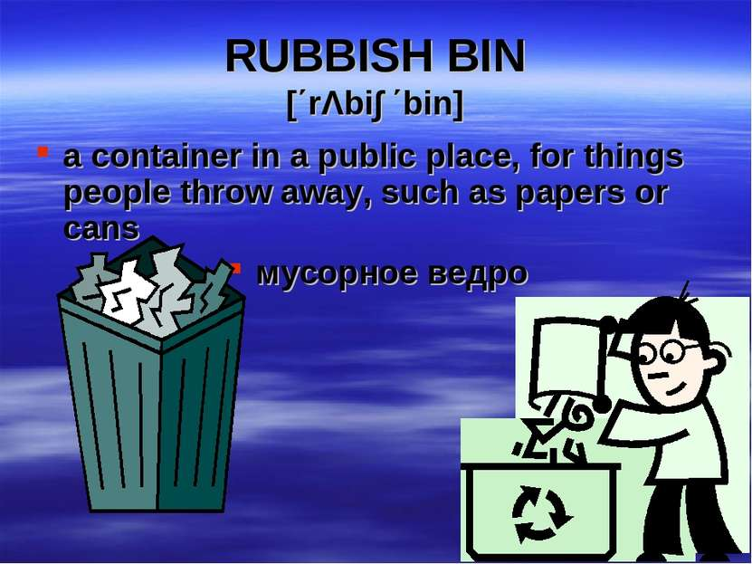 RUBBISH BIN [΄rΛbi∫ ΄bin] a container in a public place, for things people th...