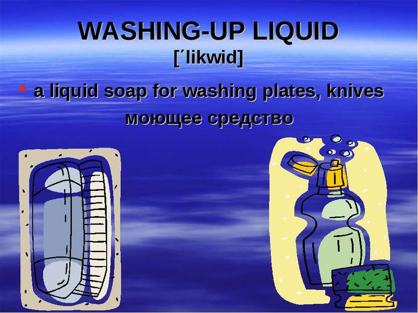 WASHING-UP LIQUID [΄likwid] a liquid soap for washing plates, knives моющее с...