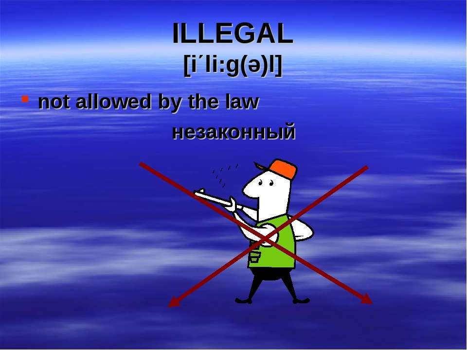 ILLEGAL [i΄li:g(ə)l] not allowed by the law незаконный