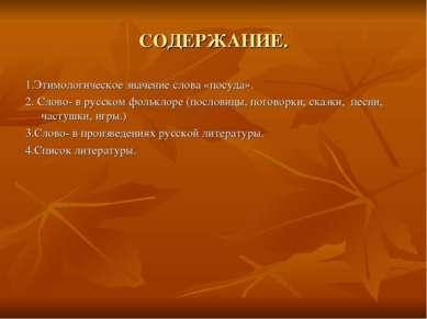 СОДЕРЖАНИЕ. 1.Этимологическое значение слова «посуда». 2. Слово- в русском фо...
