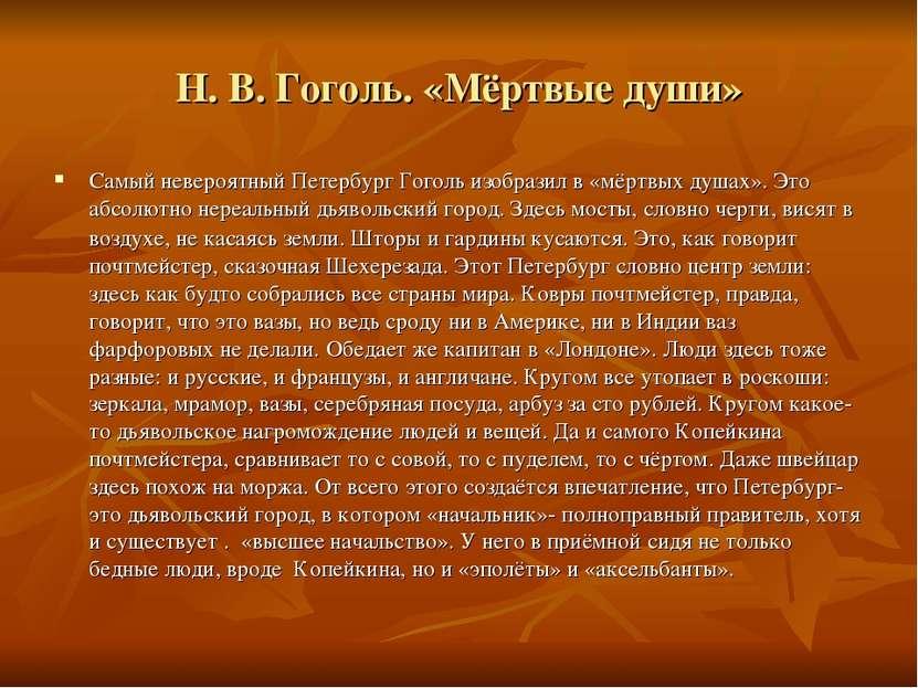 Н. В. Гоголь. «Мёртвые души» Самый невероятный Петербург Гоголь изобразил в «...