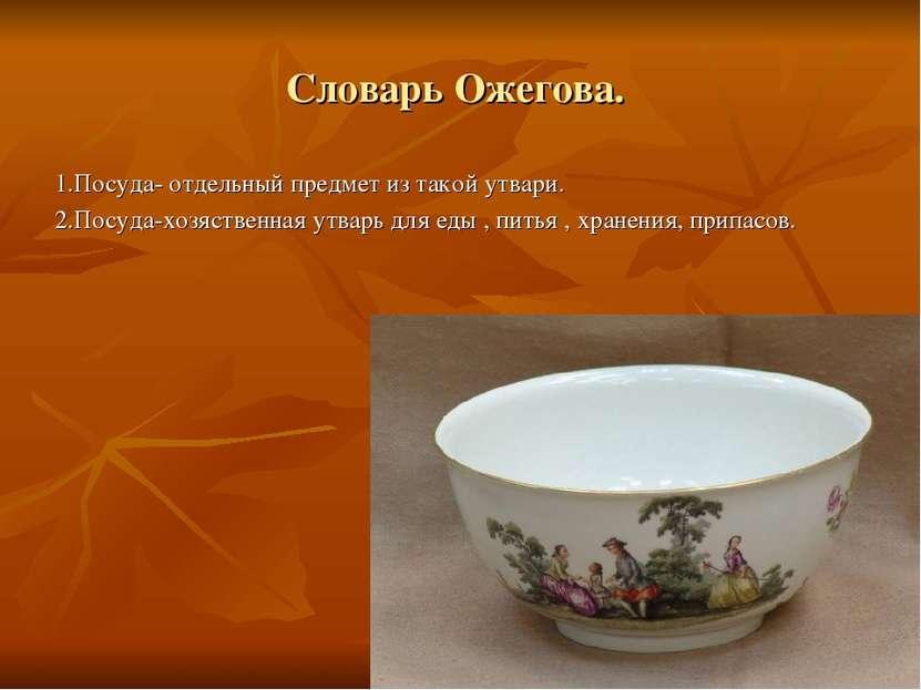 Словарь Ожегова. 1.Посуда- отдельный предмет из такой утвари. 2.Посуда-хозяст...