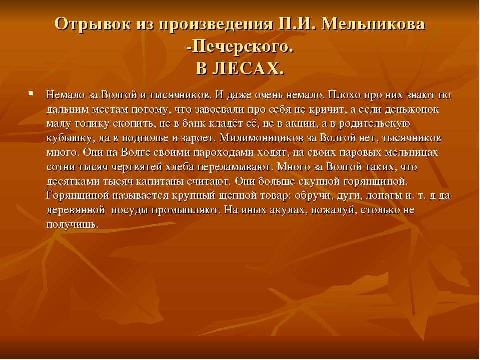 Отрывок из произведения П.И. Мельникова -Печерского. В ЛЕСАХ. Немало за Волго...