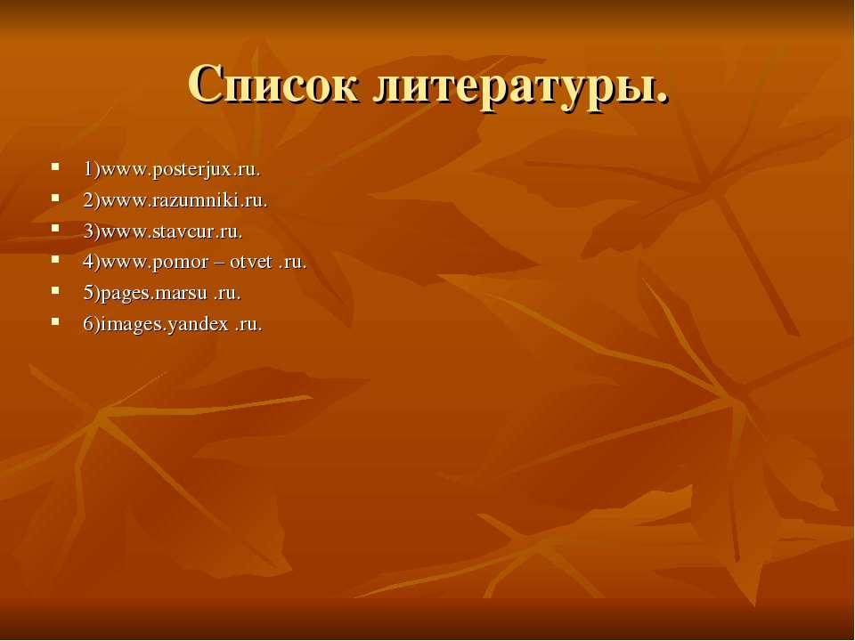 Список литературы. 1)www.posterjux.ru. 2)www.razumniki.ru. 3)www.stavcur.ru. ...