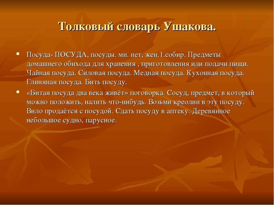 Толковый словарь Ушакова. Посуда- ПОСУДА, посуды. мн. нет, жен.1.собир. Предм...