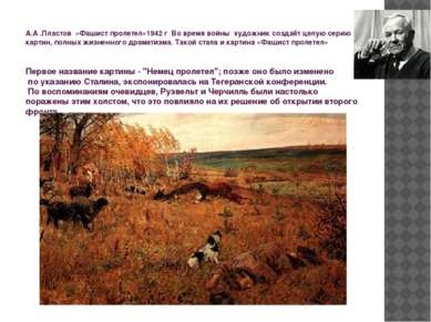А.А .Пластов «Фашист пролетел»1942 г Во время войны художник создаёт целую се...