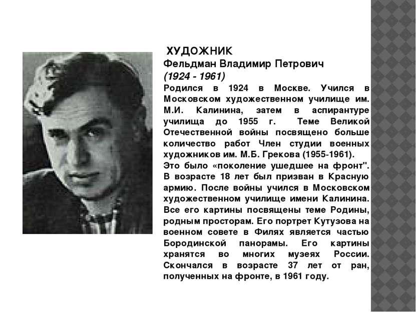 ХУДОЖНИК Фельдман Владимир Петрович (1924 - 1961) Родился в 1924 в Москве. Уч...
