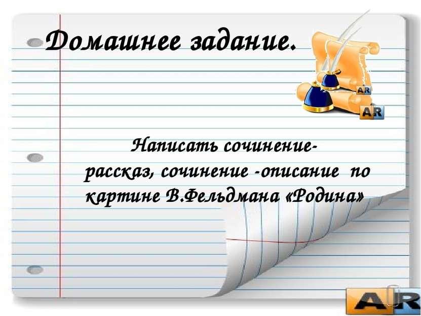Домашнее задание. Написать сочинение- рассказ, сочинение -описание по картине...