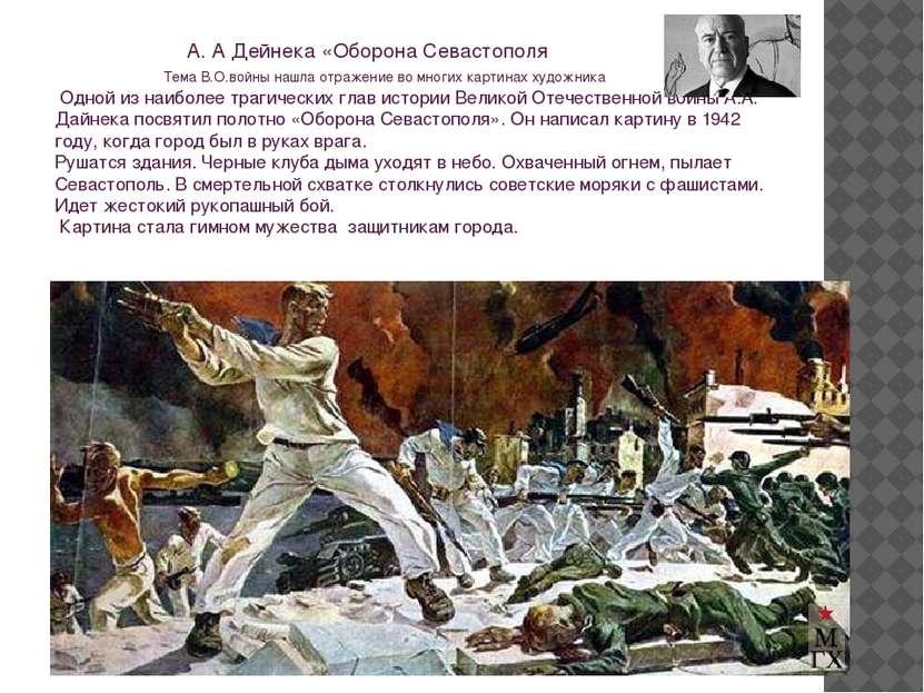 А. А Дейнека «Оборона Севастополя Тема В.О.войны нашла отражение во многих ка...
