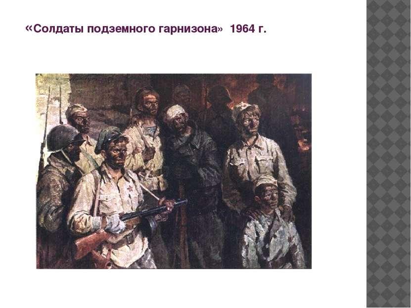 «Солдаты подземного гарнизона» 1964 г.