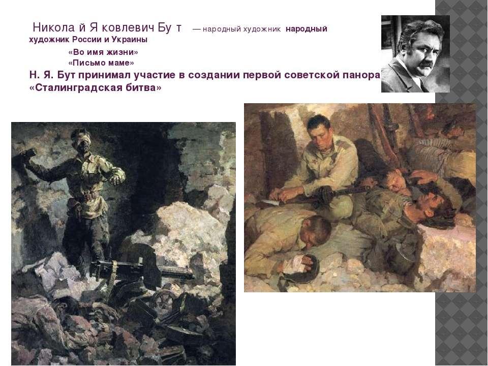 Никола й Я ковлевич Бу т — народный художник народный художник России и Украи...
