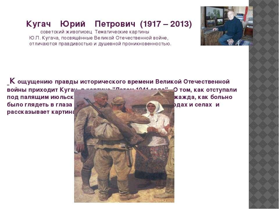 Кугач Юрий Петрович (1917 – 2013) советский живописец Тематические картины Ю....
