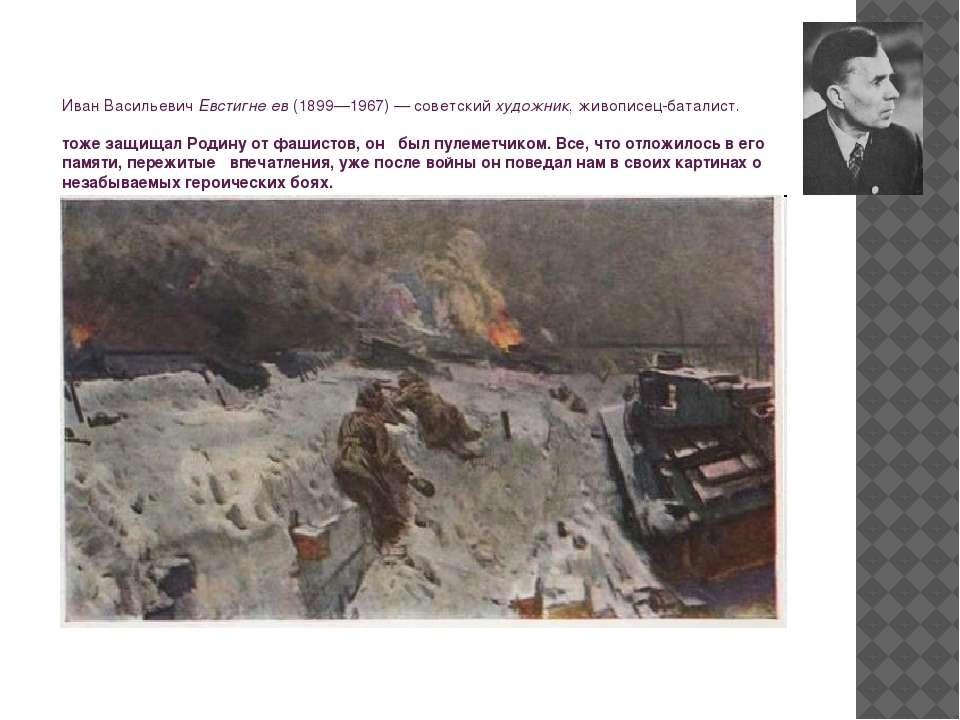 Иван Васильевич Евстигне ев (1899—1967) — советский художник, живописец-батал...