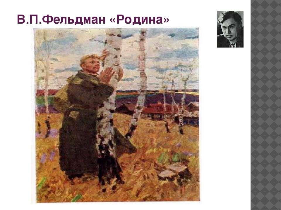 В.П.Фельдман «Родина»