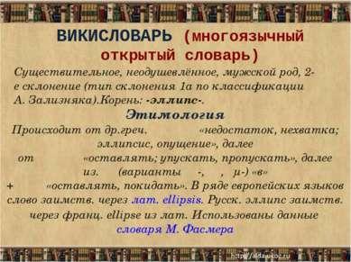ВИКИСЛОВАРЬ (многоязычный открытый словарь) Существительное, неодушевлённое, ...