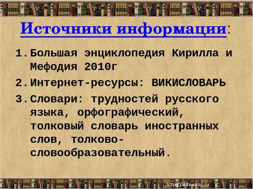 Источники информации: Большая энциклопедия Кирилла и Мефодия 2010г Интернет-р...