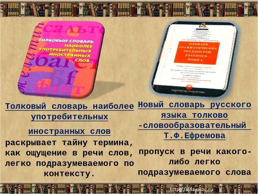 Толковый словарь наиболее употребительных иностранных слов раскрывает тайну т...