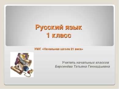 Русский язык 1 класс УМК «Начальная школа 21 века» Учитель начальных классов ...