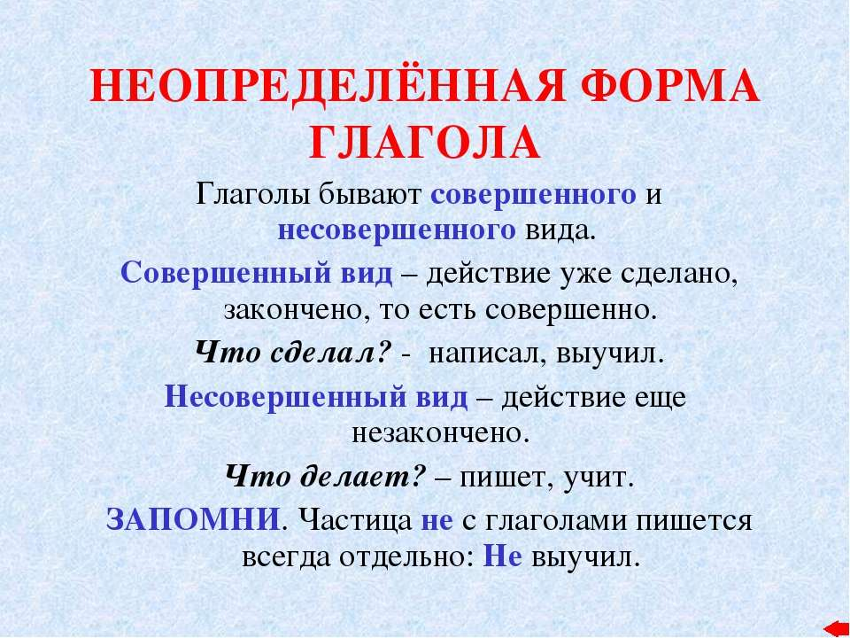 НЕОПРЕДЕЛЁННАЯ ФОРМА ГЛАГОЛА Глаголы бывают совершенного и несовершенного вид...