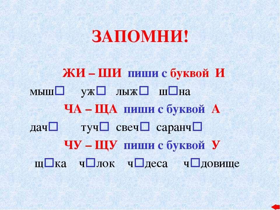 ЗАПОМНИ! ЖИ – ШИ пиши с буквой И мыш уж лыж ш на ЧА – ЩА пиши с буквой А дач ...