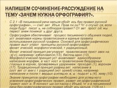 С 2.1 «В письменной речи нельзя обойтись без правил русской орфографии», — сч...