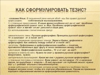 -словами Ильи: В письменной речи нельзя обойтись без правил русской орфографи...