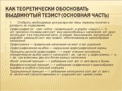 1. Отобрать необходимые для раскрытия темы термины-понятия и раскрыть их соде...