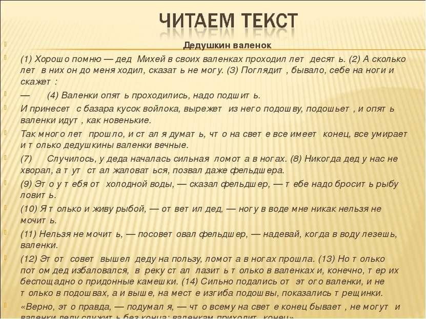 Дедушкин валенок (1) Хорошо помню — дед Михей в своих валенках проходил лет д...