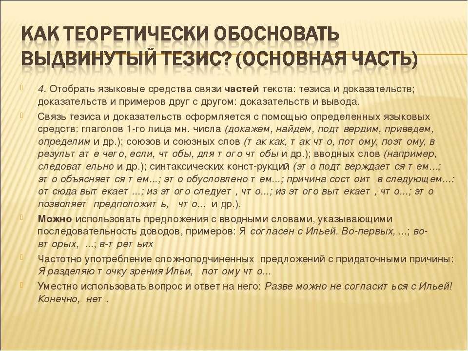 4. Отобрать языковые средства связи частей текста: тезиса и доказательств; до...
