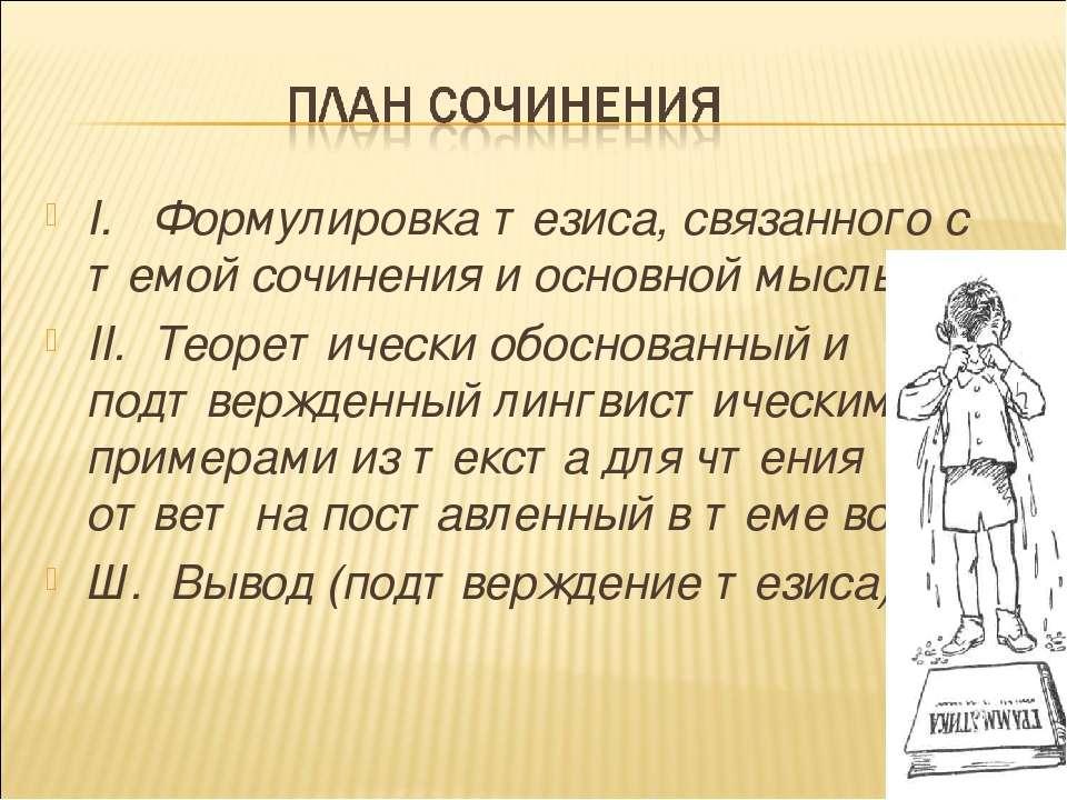 I. Формулировка тезиса, связанного с темой сочинения и основной мыслью. II. Т...
