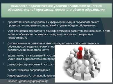 Психолого-педагогические условия реализации основной образовательной программ...