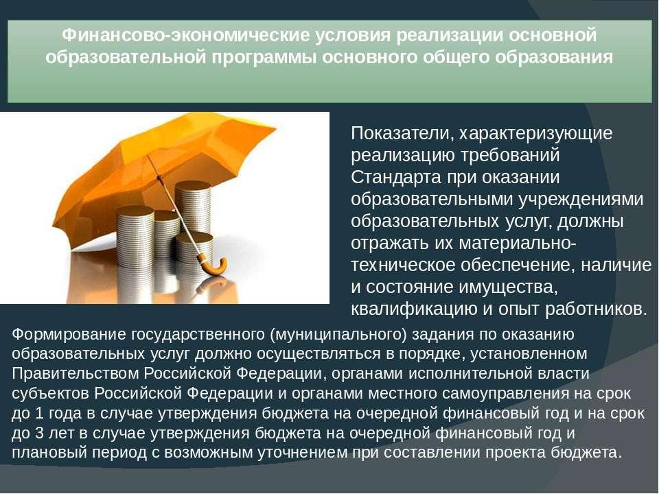 Показатели, характеризующие реализацию требований Стандарта при оказании обра...