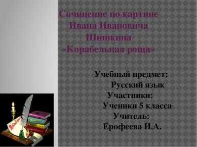 Сочинение по картине Ивана Ивановича Шишкина «Корабельная роща» Учебный предм...