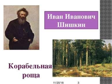 Корабельная роща Иван Иванович Шишкин