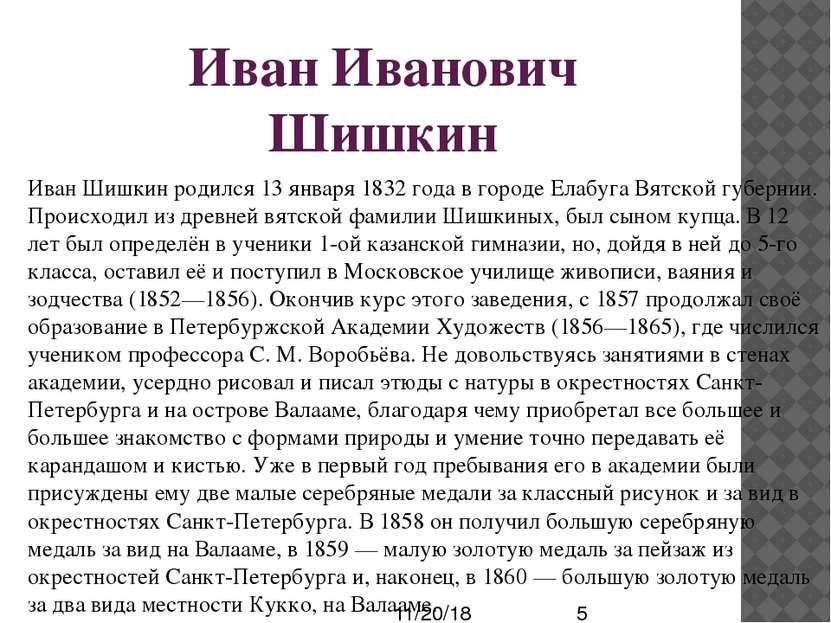 Иван Иванович Шишкин Иван Шишкин родился 13 января 1832 года в городе Елабуга...