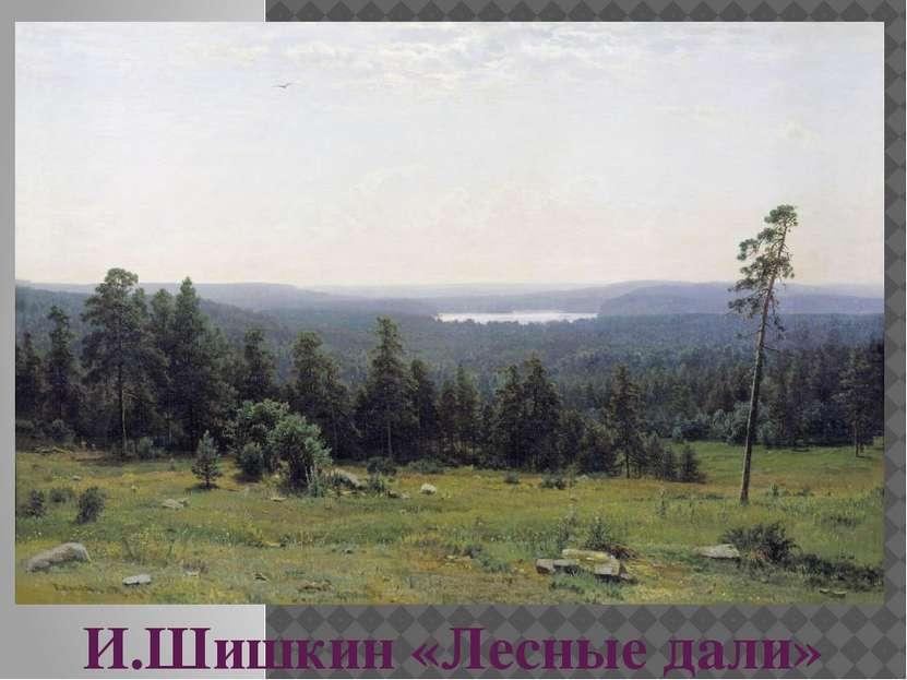 И.Шишкин «Лесные дали»