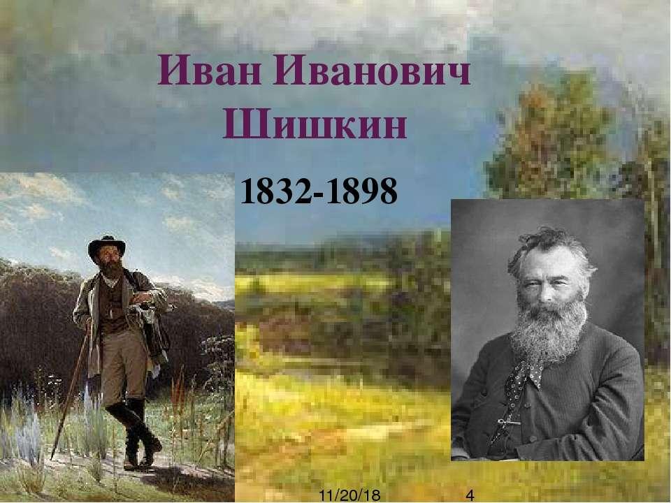 Иван Иванович Шишкин 1832-1898