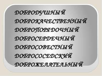 ДОБРОДУШНЫЙ ДОБРОКАЧЕСТВЕННЫЙ ДОБРОПОРЯДОЧНЫЙ ДОБРОСЕРДЕЧНЫЙ ДОБРОСОВЕСТНЫЙ Д...