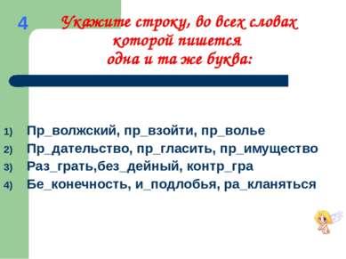 Укажите строку, во всех словах которой пишется одна и та же буква: Пр_волжски...