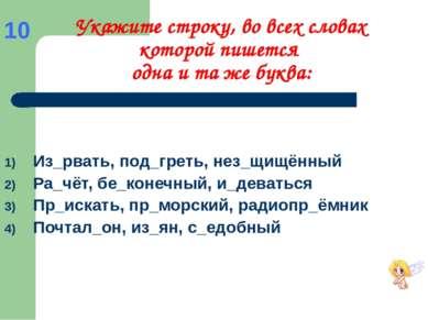 Укажите строку, во всех словах которой пишется одна и та же буква: Из_рвать, ...